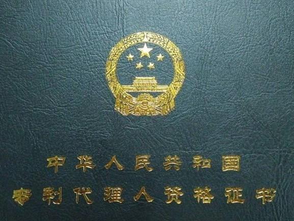 国知局公布《2018年全国专利代理人资格考试大纲》