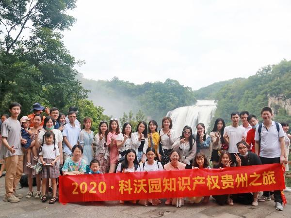 2020年贵州黄果树之旅