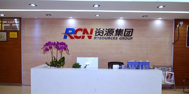 广州资源环保科技股份有限公司