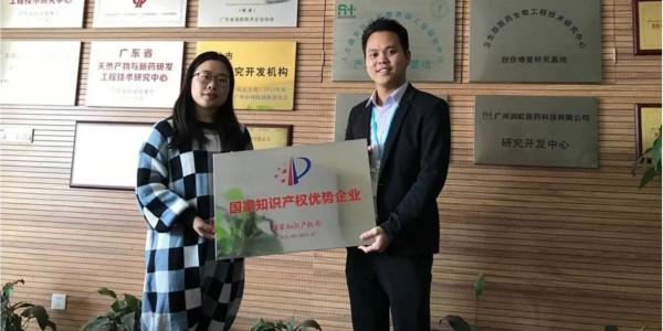 广州市润虹医药科技股份有限公司