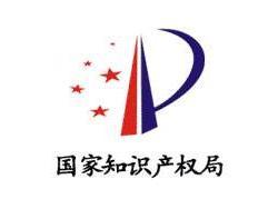 关于组织开展2018年度国家知识产权示范企业和优势企业申报工作的通知