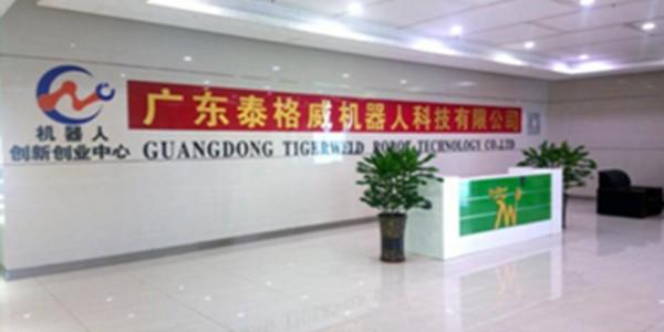 广东省泰格威机器人科技有限公司