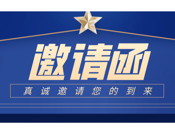 两会颁两奖!第22届中国专利奖颁奖大会议程曝光!