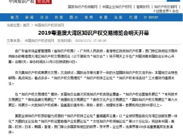 2019粤港澳大湾区知识产权交易博览会明天开幕