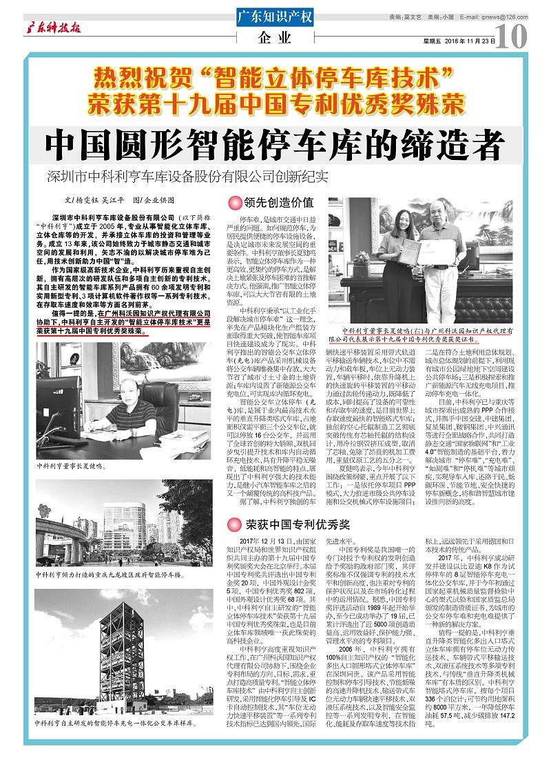 中科利享——中国圆形智能停车库的缔造者(带标)