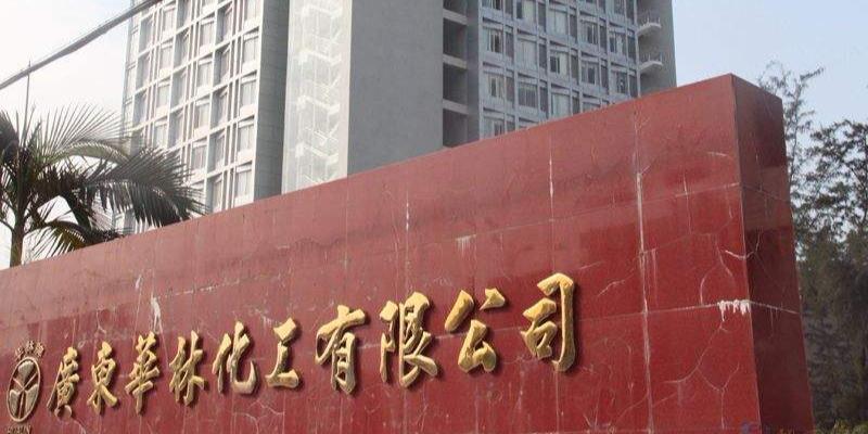 广东华林化工有限公司