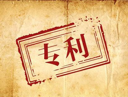 恭喜中山永辉化工发明专利申请代理仅10个月授权