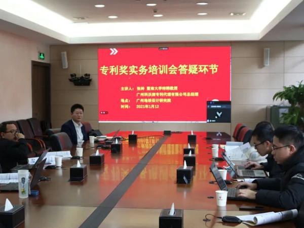 广州地铁设计院邀请科沃园就高价值专利培育和专利奖申报开展培训交流活动