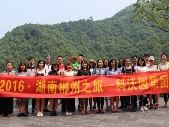 2016年湖南郴州之旅