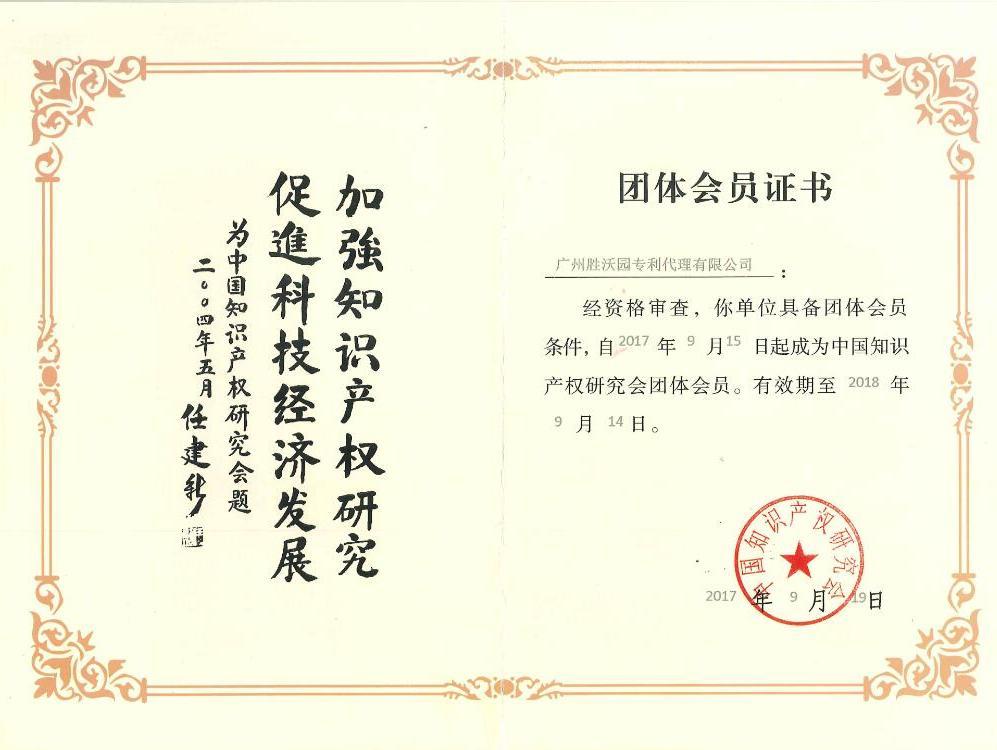 中国知识产权研究会团体会员