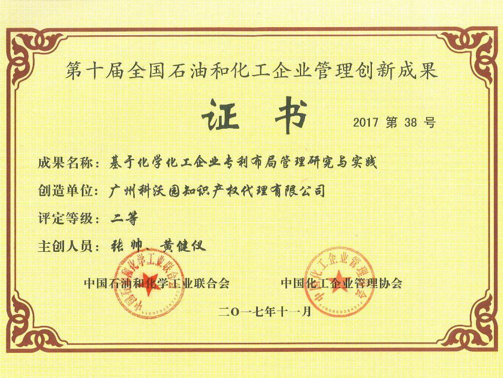 第十届全国石油和化工企业管理创新成果二等奖