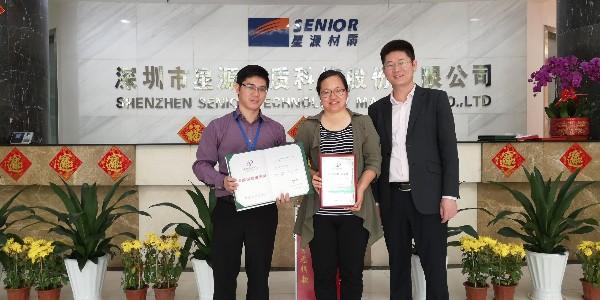 深圳市星源材质科技股份有限公司