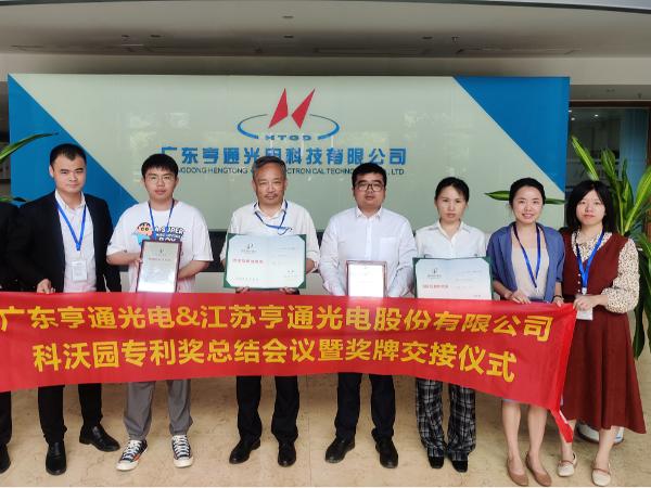 广东亨通光电&江苏亨通光电科技有限公司荣获第二十一届中国专利奖