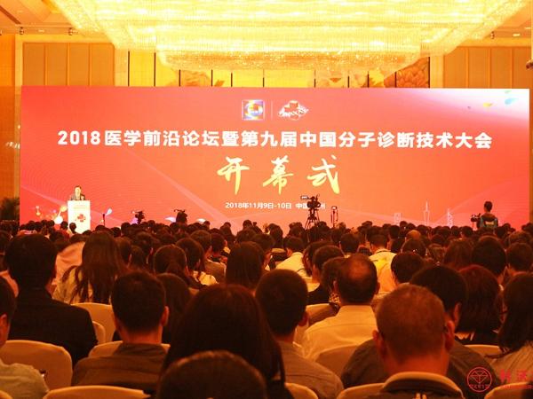 科沃园受邀参加第九届中国分子诊断技术大会
