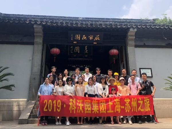 2019年上海-苏州之旅