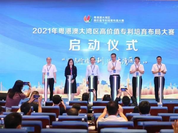 2021年粤港澳大湾区高价值专利培育布局大赛正式启动