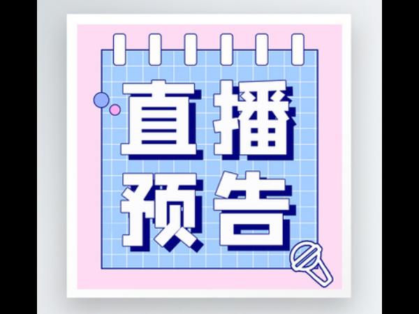 直播预告:湾高赛巡讲茂名站议程曝光!