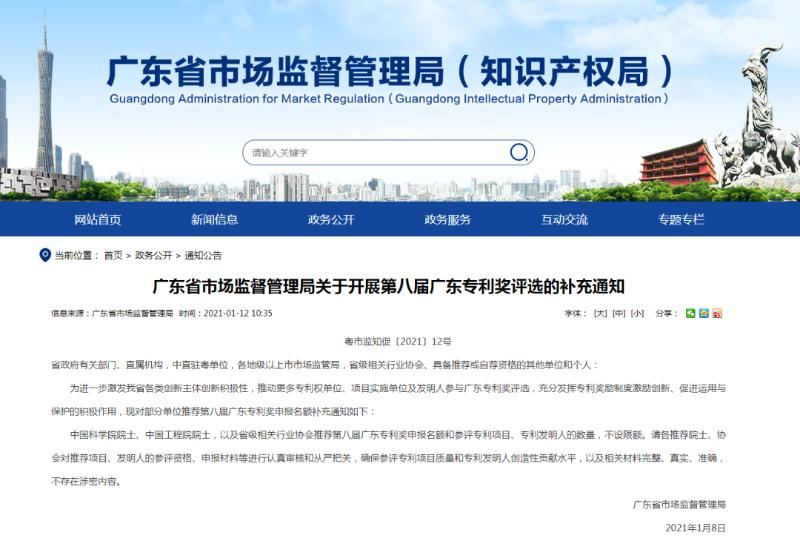 第八届广东专利奖补充通知