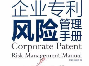 【以案说法】如何应对内忧型和外患型的专利风险及其防范?