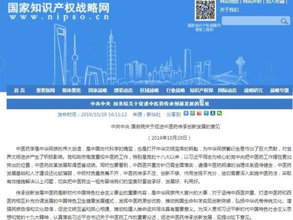 中共中央 国务院关于促进中医药传承创新发展的意见