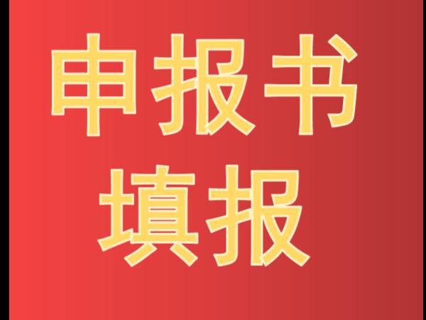 划重点!中国专利奖申报书填报要点及常见错误