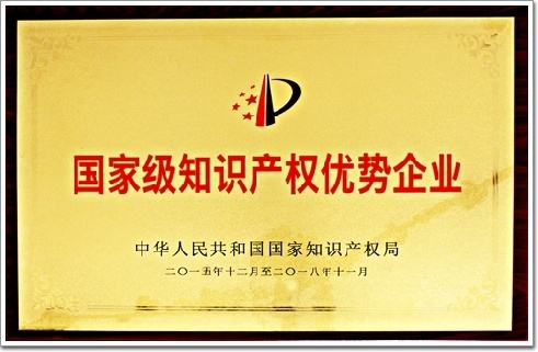 国家省级知识产权优势企业