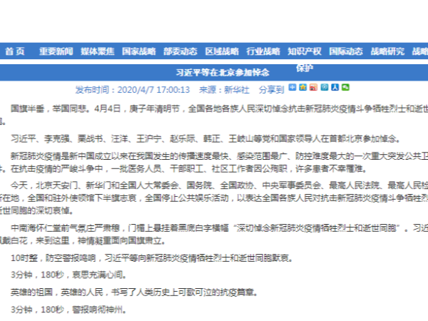 习近平等在北京参加悼念