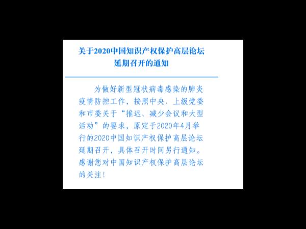 关于2020中国知识产权保护高层论坛延期召开的通知