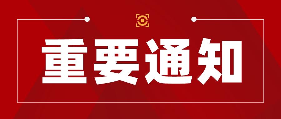 东莞市市场监督管理局关于组织申报第二十三届中国专利奖的通知