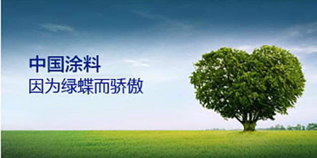 广州绿蝶涂料有限公司