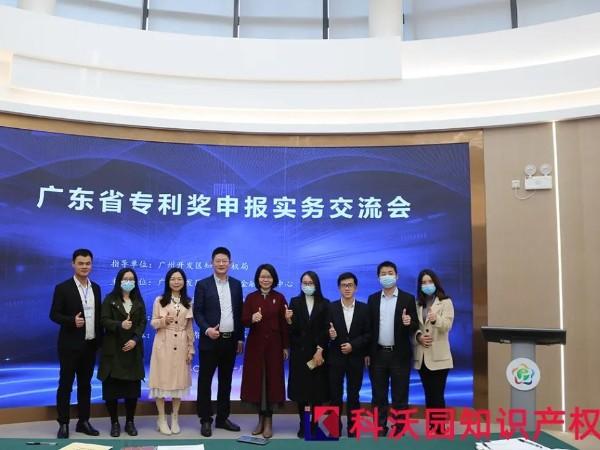 精彩回顾丨科沃园承办的广东专利奖培训交流会在广州开发区成功举办!
