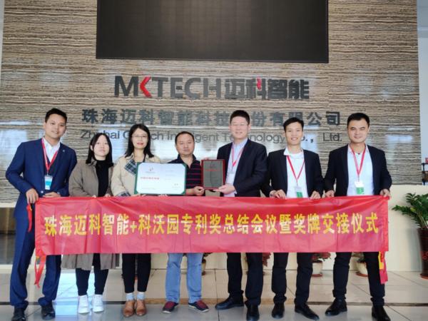 热烈祝贺智慧城市倡导品牌珠海迈科智能荣获第21届中国专利奖!