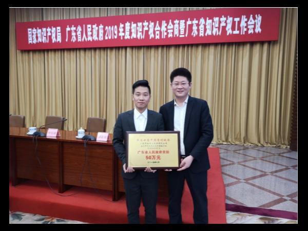 广东省专利奖