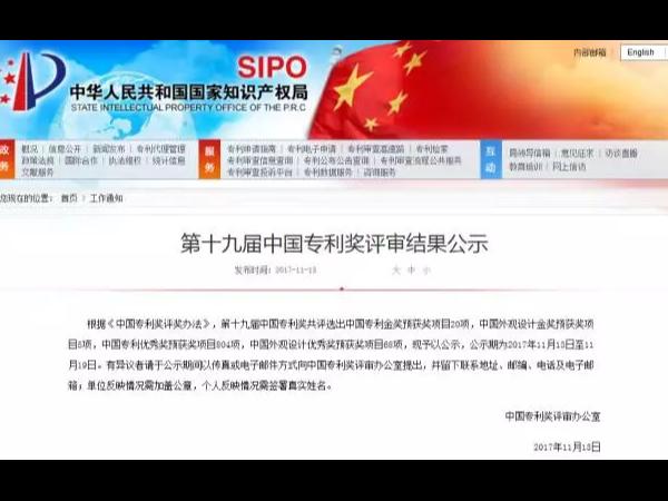 聚焦广东——第十九届中国发明专利奖获奖情况分析