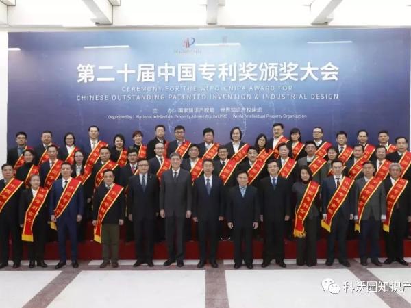 广东科技报:广州科沃园助力多家企业斩获国家奖项