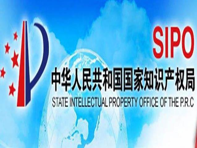 第二十届中国专利奖评选正式启动