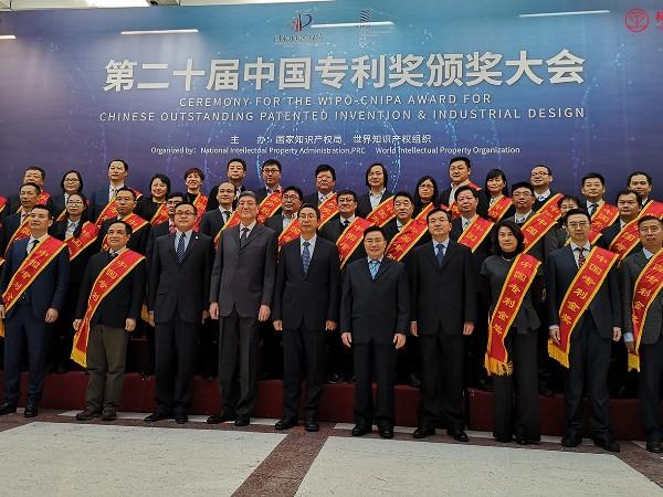 科沃园受邀参加第二十届中国专利奖颁奖大会