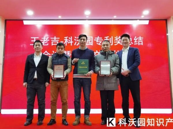 喜报!热烈祝贺科沃园助力王老吉药业荣获第二十一届中国专利奖!