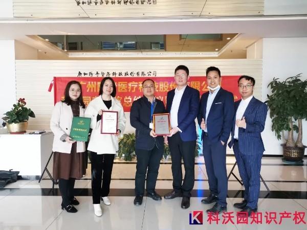 喜讯!热烈祝贺广州阳普医疗两个项目同时获得第二十一届中国专利奖!