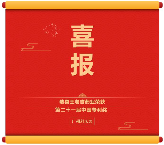 王老吉荣获专利奖