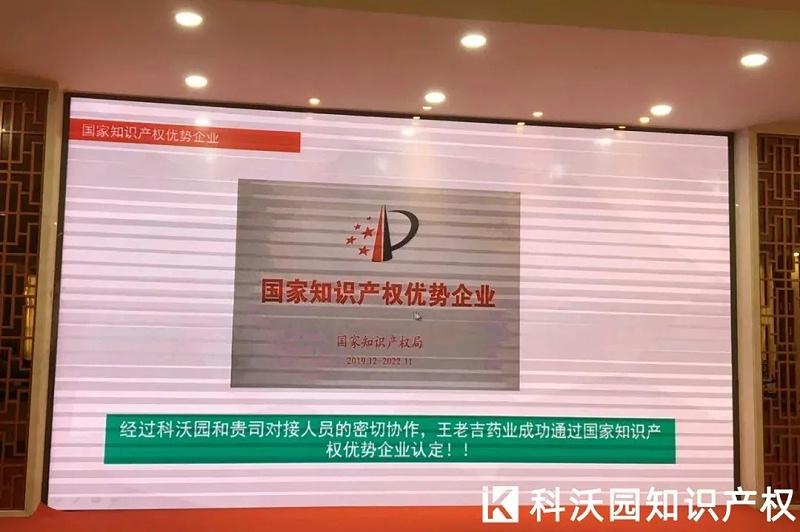 王老吉优势企业.webp