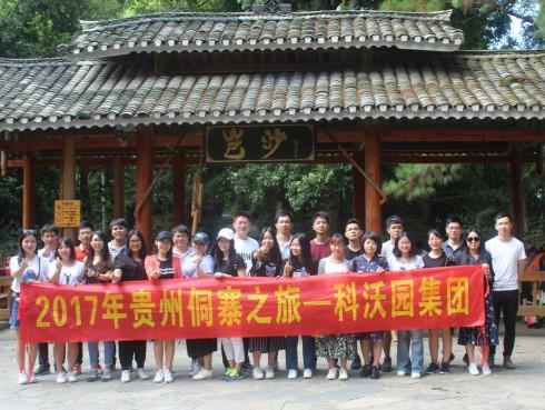 2017年贵州侗寨之旅