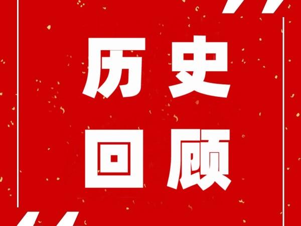 科沃园集团参加中国整合药学联盟成立大会暨整合药学高峰论坛