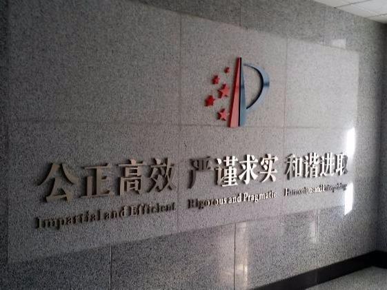 2018年国家知识产权战略实施研究基地工作会在京召开