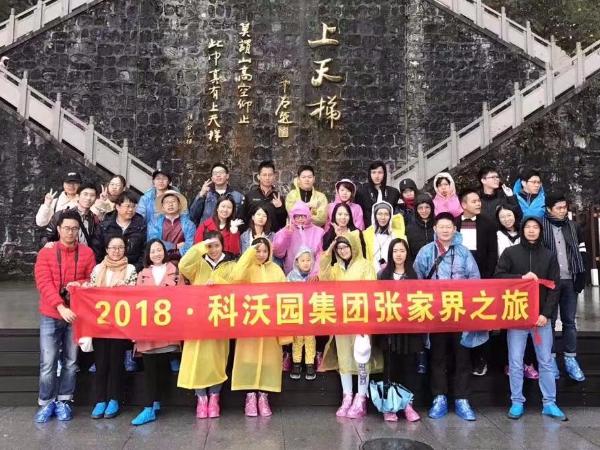 2018年湖南张家界之旅