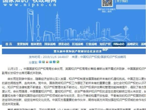 第五届中英知识产权研讨会在京召开