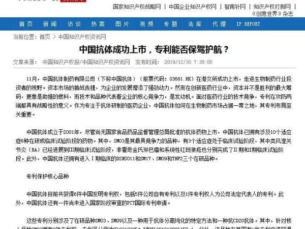 中国抗体成功上市,专利能否保驾护航?