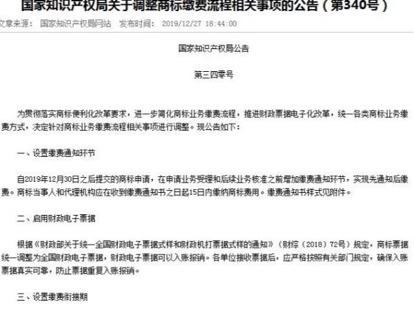国家知识产权局关于调整商标缴费流程相关事项的公告(第340号)