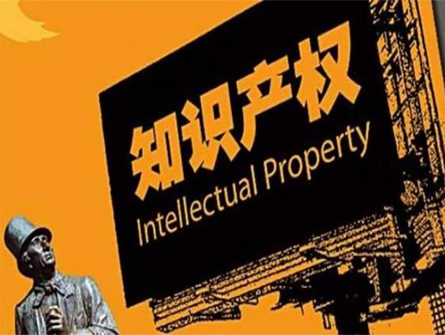 把保护知识产权落到实处