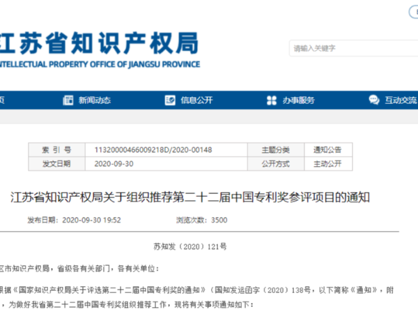 快看!第二十二届中国专利奖江苏省共推荐参评专利项目179项